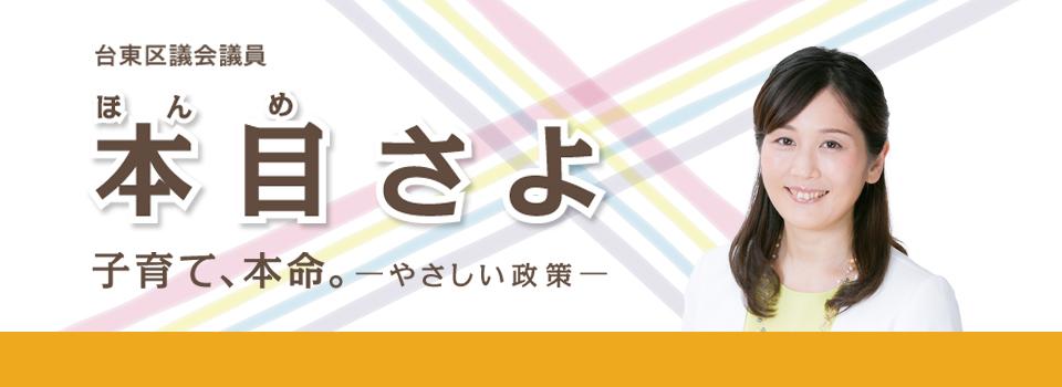 本目さよ(ほんめ)